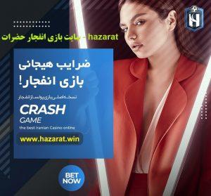 سایت بازی انفجار حضرات - hazarat