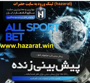 لینک ورود به سایت حضرات (hazarat)
