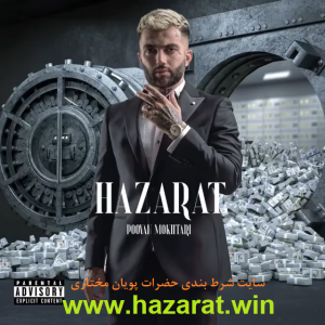 حضرات hazarat